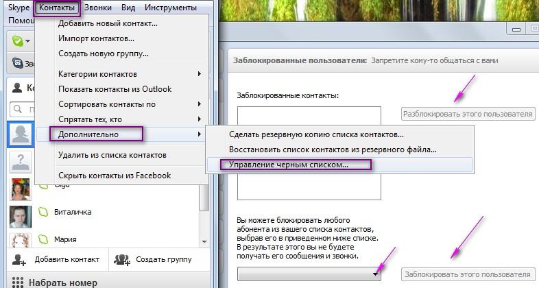 Как заблокировать контакт из скайпа