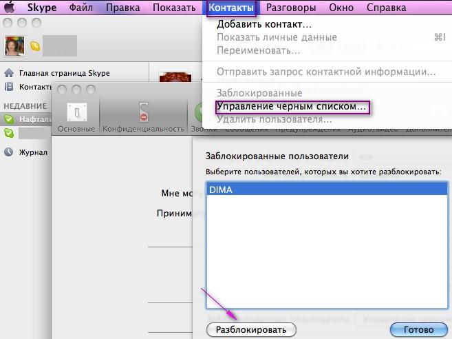 При заблокировании контакта в скайпе