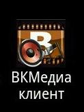 Музыка и видео из контакта