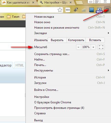 Шрифт или размер страницы в браузере