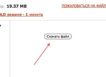 Как скачать с depositfiles бесплатно