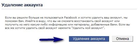 Где facebook уточняет об уверенности в