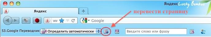 установить кнопку переводчика Google в Firefox