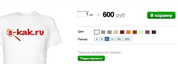 сделать свою надпись или логотип на футболке
