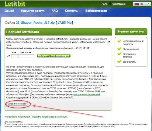 Как скачать с  Lititbit  бесплатно