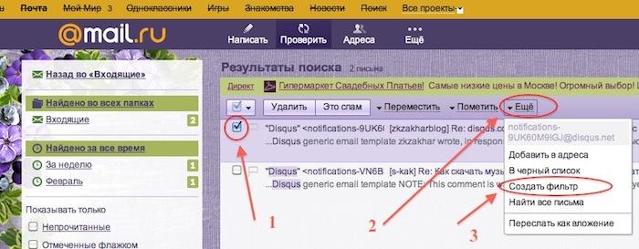 пересылку копий некоторых писем в Mail.ru