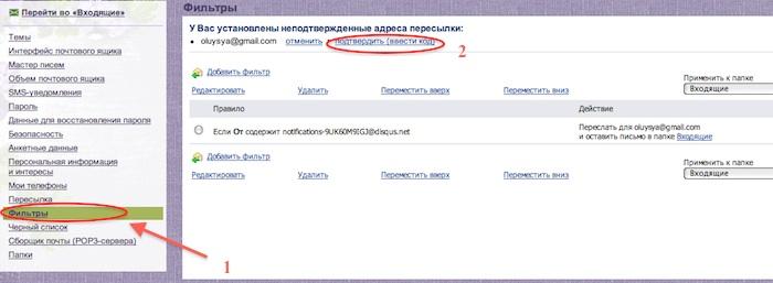 пересылка копий некоторых писем в Mail.ru
