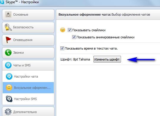 как изменить шрифт в скайпе - фото 5