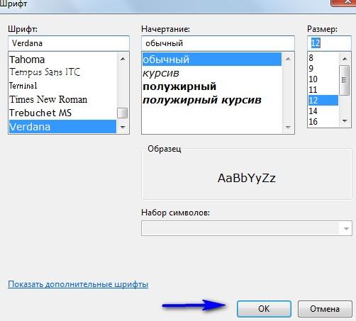 как изменить шрифт в скайпе - фото 11