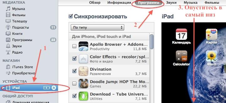 переносим книги в Stanza через вкладку Apps