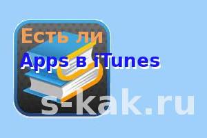 Как перенести книги в Stanza через вкладку Apps в iTunes