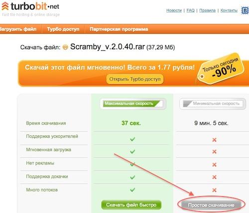 Как скачать с   Turbobit  бесплатно