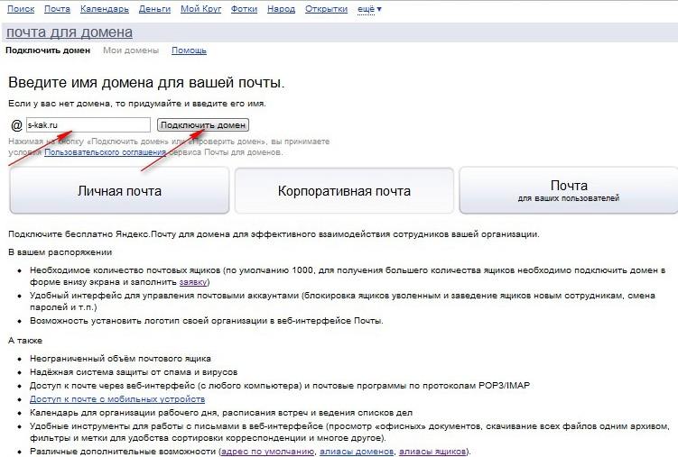 подключить домен к хостингу reg ru