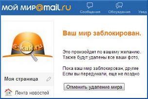 Как удалить Мой Мир на Mail.ru