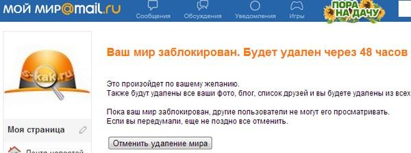 Как удалить мой мир на mail ru