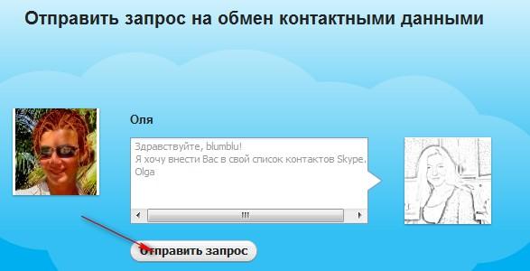 как отправить свой скайп новому знакомому