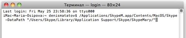Как запустить два или несколько аккаунтов Skype на одном компьютере с системой Mac Os X