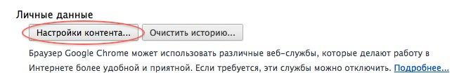включить файлы cookie в браузере Chrome на Mac