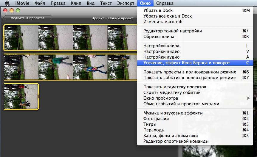 Как повернуть видео на Маке (Mac Os)