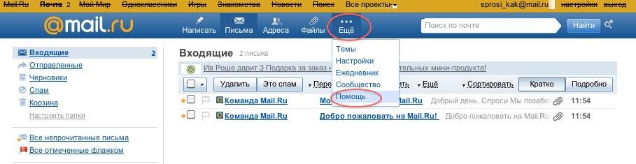 Как удалить почтовый ящик на Mail.ru