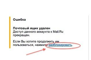 Как вернуть почтовый ящик на Mail.ru