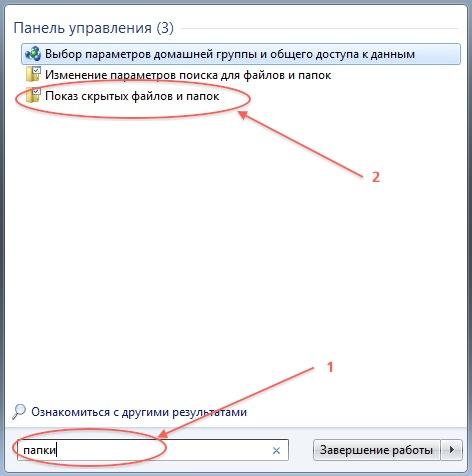 Вирус как сделать скрытые файлы