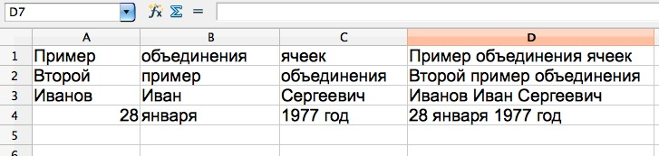 Как объединить текст из нескольких ячеек в OpenOffice Calc