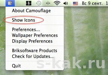 как скрыть иконки с помощью Camouflage