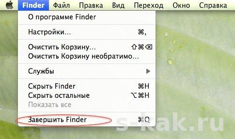 Завершить Finder