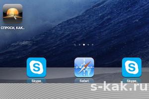 Добавить закладку в виде иконки на рабочий стол iPad/iPhone