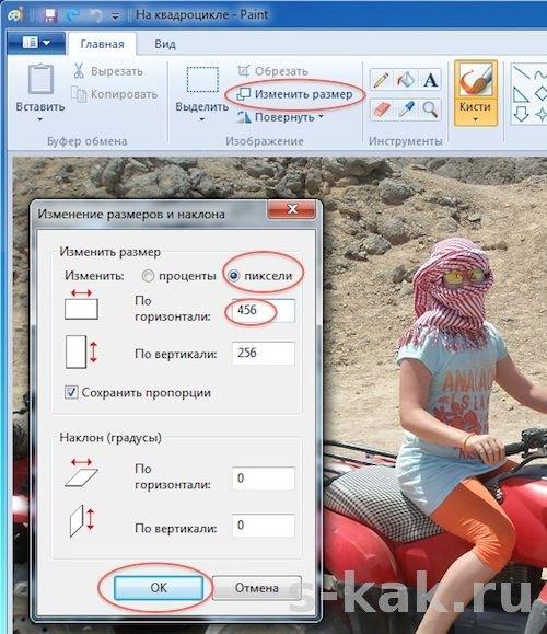 Как уменьшить фото