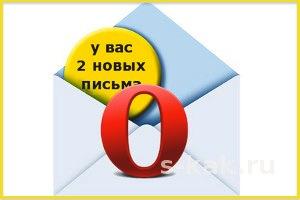 Настройка почты в Opera