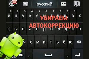Как отключить автоисправление слов смс в телефоне Android