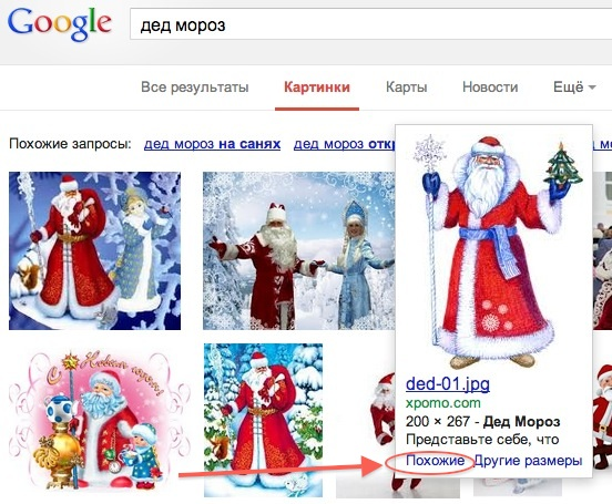 Как найти похожую картинку в интернете
