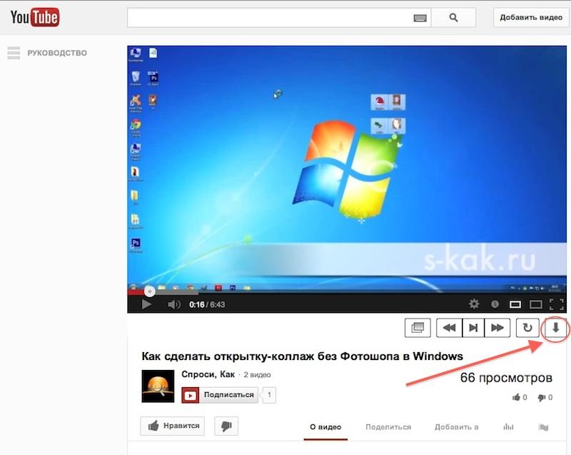 Скачать видео из Youtube, используя Opera