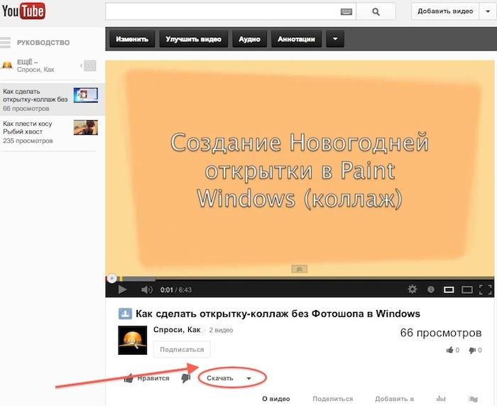 Скачать видео из Youtube используя Google Chrom
