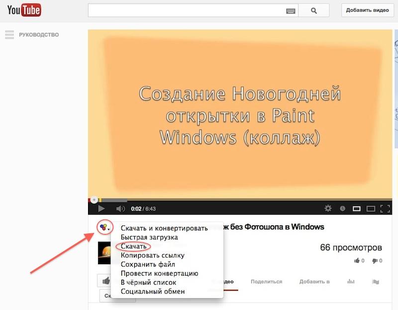 Скачать видео из Youtube, используя Mozilla Firefox
