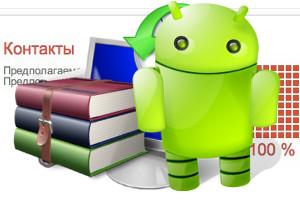 Сохранить все телефонные номера на Android