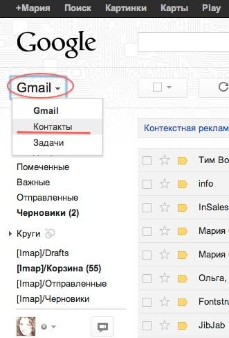 Где контакты в гугл
