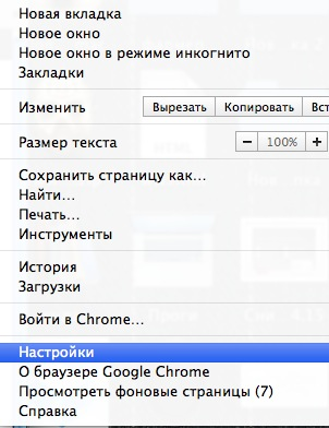 очистить историю посещённых страниц в Google Chrom