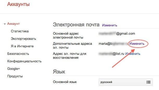 Как привязать почту к аккаунту гугл