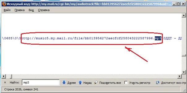 Как скачать музыку из mail ru
