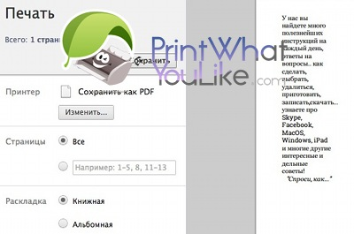 Печать веб страницы без картинок