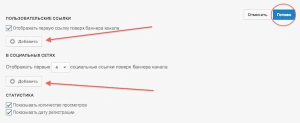 как вставить ссылку в youtube