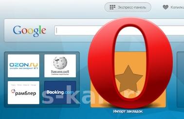 Отключить сохранение сессии в Opera 15 и сделать стартовой любую страницу