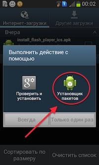 Если устанавливаете на смартфон Андроид, то надо произвести установку после скачивания