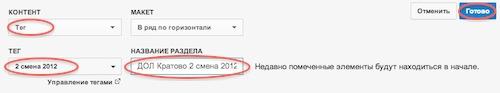 youtube разделы по тегам