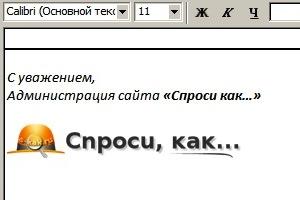 Как сделать красивую подпись в почте Outlook