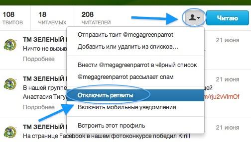 Как удалить ретвит в Twitter