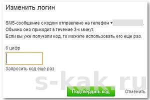 Поменять логин или пароль на сайте Одноклассники